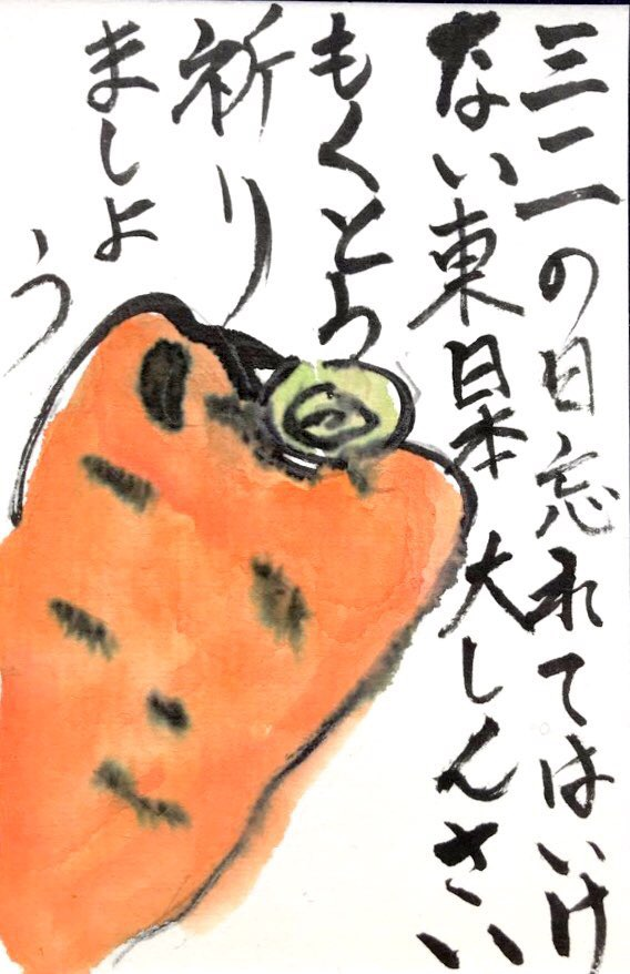 311の日 忘れてはいけない 東日本大震災 黙祷 祈りましょう 〜ニンジン〜