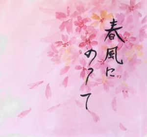 春風にのって 桜の花吹雪