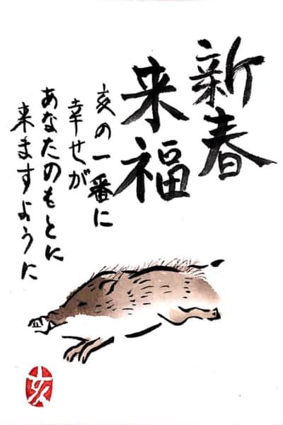 新春来福 亥の一番に幸せがあなたのもとに来ますように 〜亥年の年賀状〜