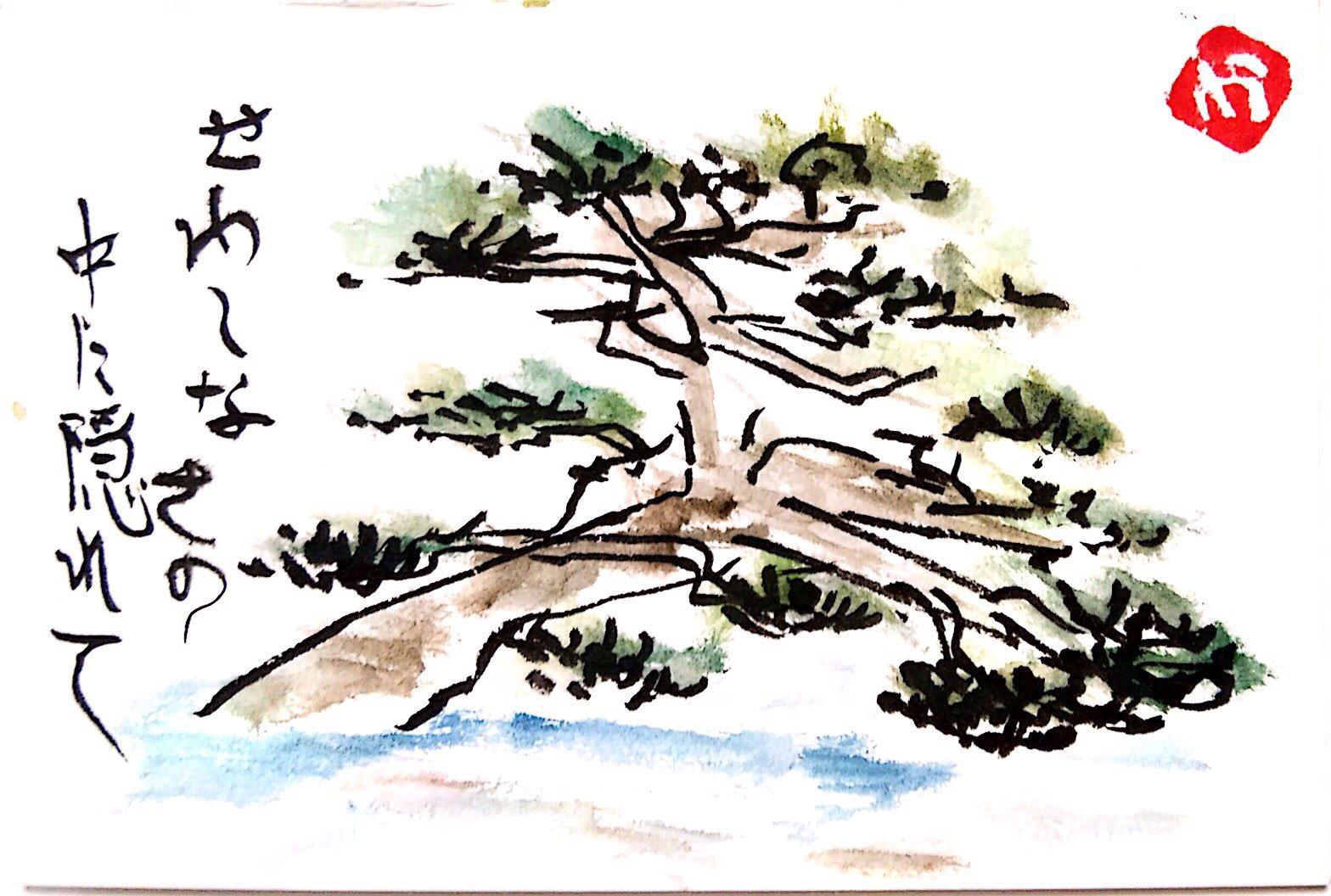 せわしなさの中に隠れて 〜松の木〜