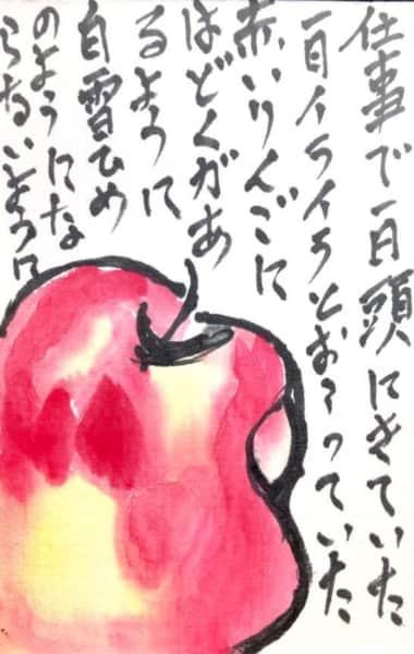 赤いリンゴは毒があるように