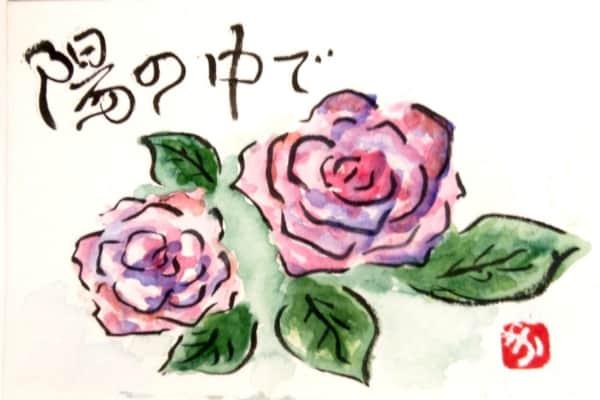 陽の中で 〜ピンクローズの花〜