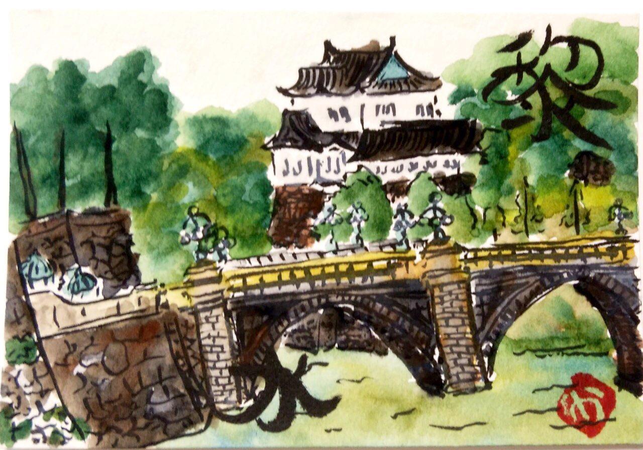 皇居二重橋の黎水
