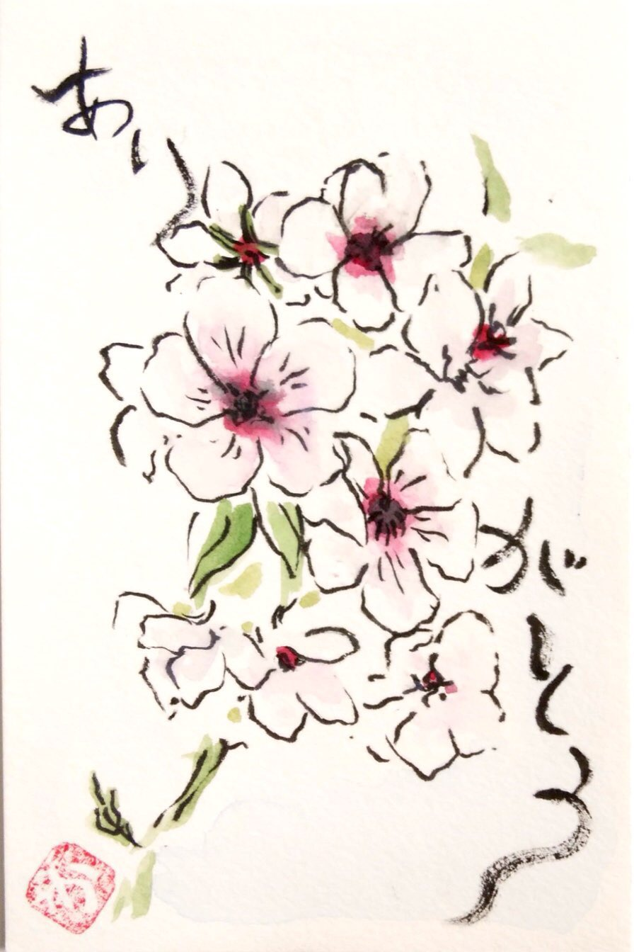 ありがとう 〜桜の花〜
