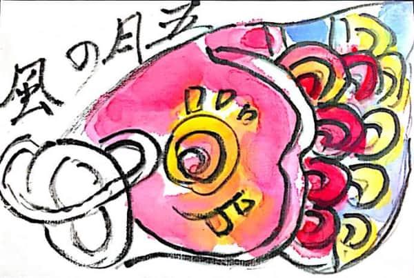 五月の風 〜赤い鯉のぼり〜