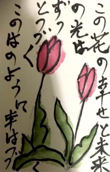 この花の幸せと未来の光はずっと続く この花のように幸せは続く