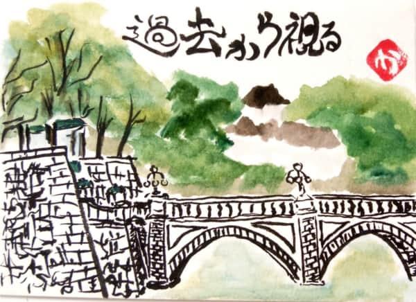 過去から視る 〜皇居二重橋の風景〜