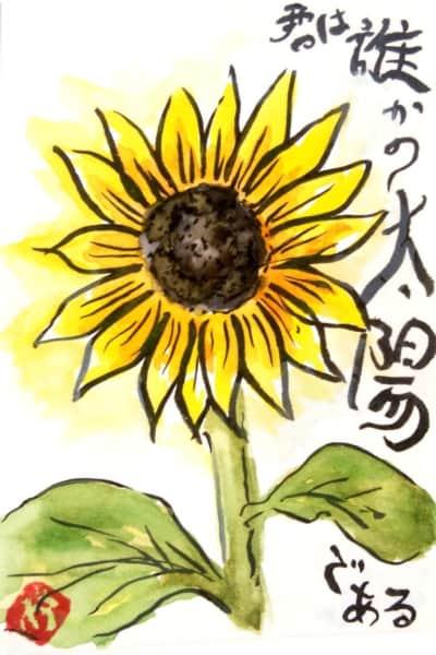 君は誰かの太陽 〜ひまわりの花〜