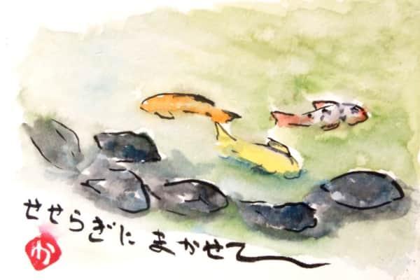せせらぎにまかせて 〜池を泳ぐ鯉〜