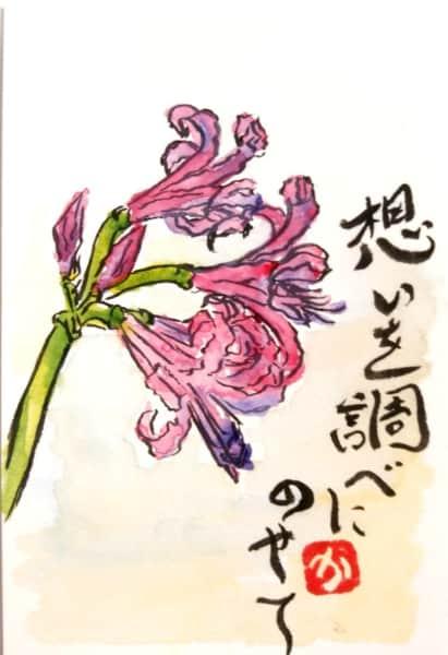 想いを調べにのせて 〜百合の花〜