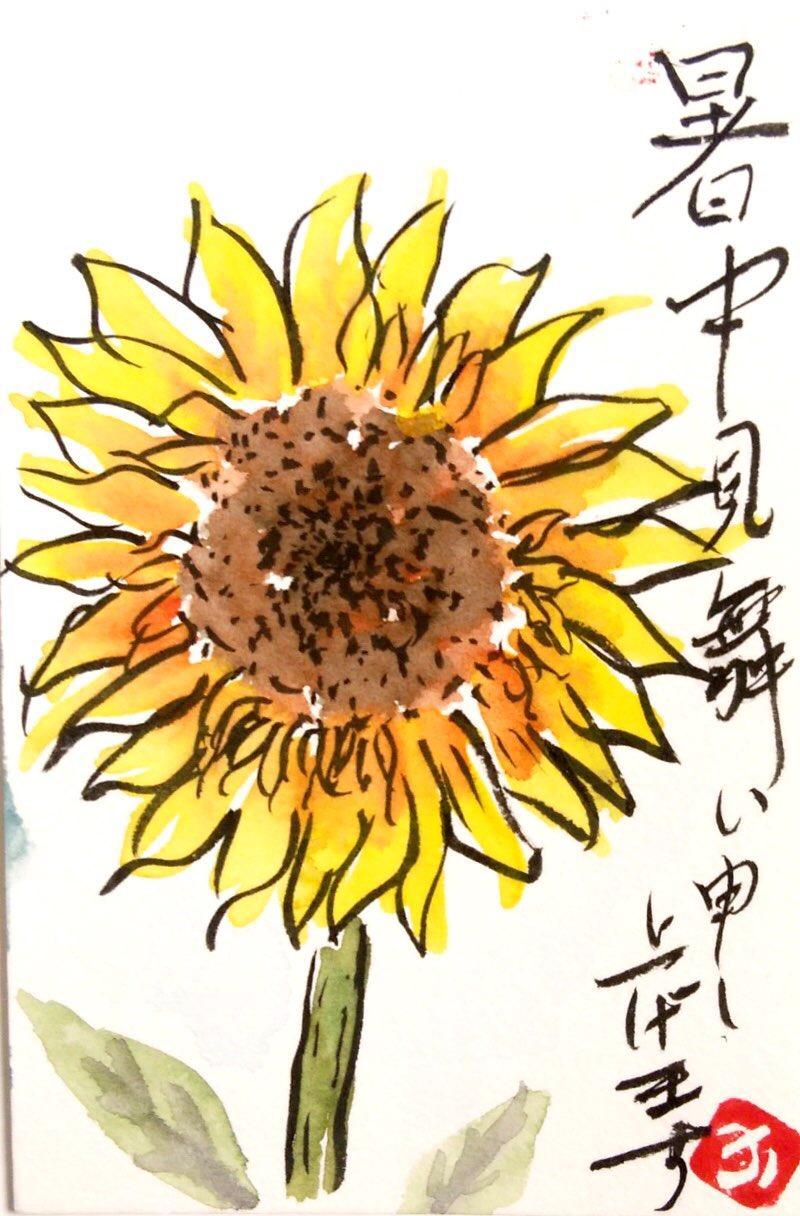 暑中お見舞申し上げます 〜ひまわりの花〜