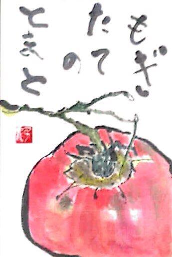 tomatoe2