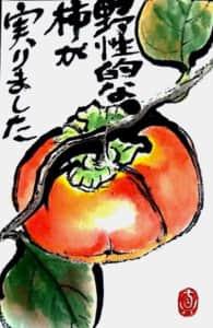 山の中の柿の木