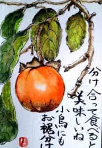 最後の柿の実