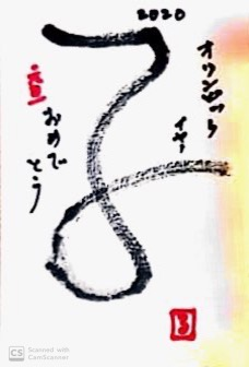 書の年賀状3