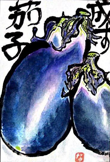 大胆に茄子を描いてみました。