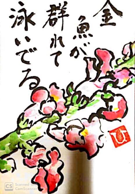 金魚草が咲いてる