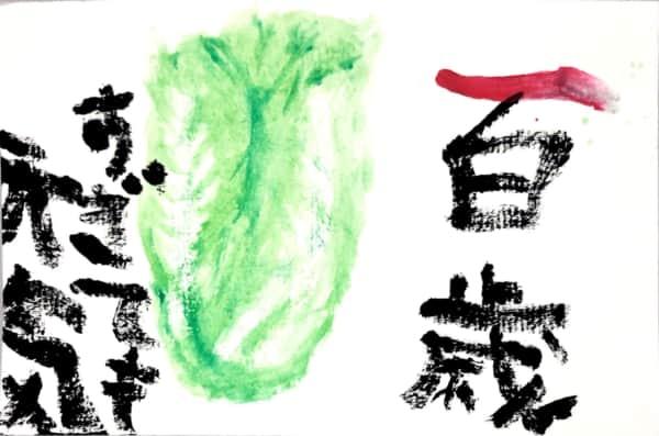 百歳過ぎても元気 〜白菜の絵手紙〜