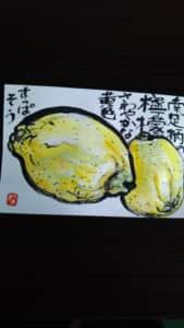 地元産の檸檬