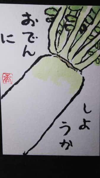 うちの野菜