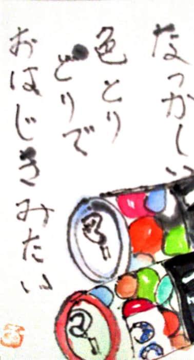 美味しい季節 〜マーブルチョコの絵手紙〜