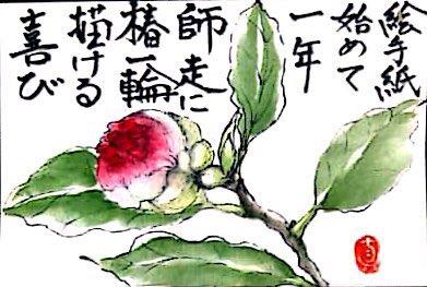 椿を描ける喜び