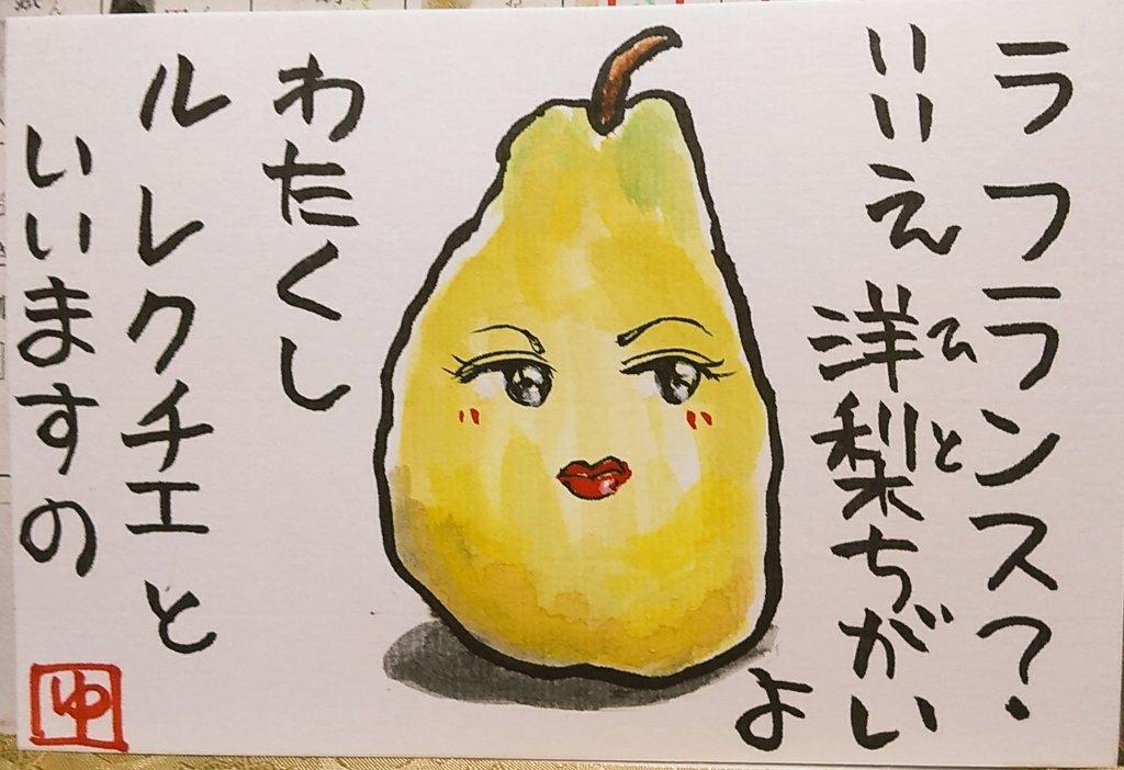 新潟のル レクチエ!!