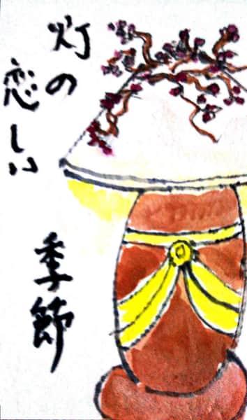灯の恋しい季節 〜ランプの絵手紙〜