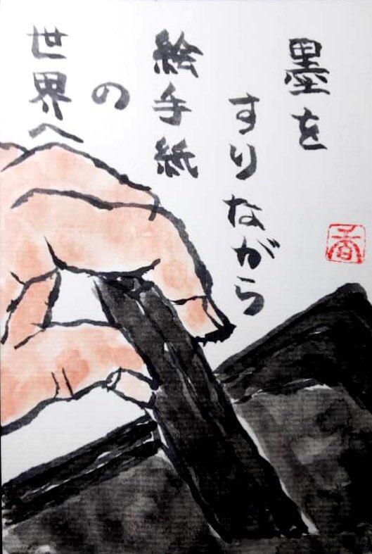 絵手紙の世界へ