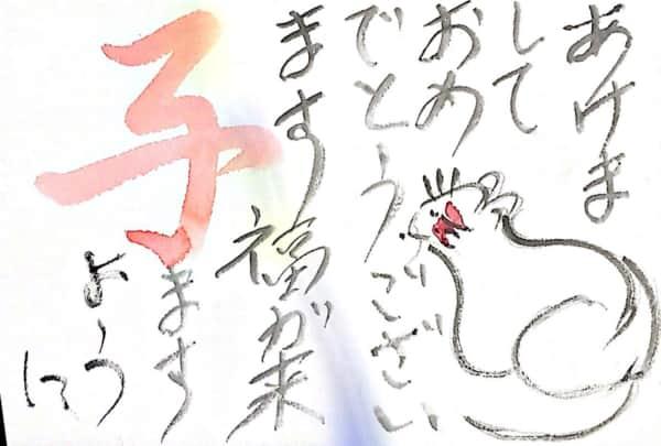 あけましておめでとうございます 福が来ますように 〜子年の年賀状絵手紙〜
