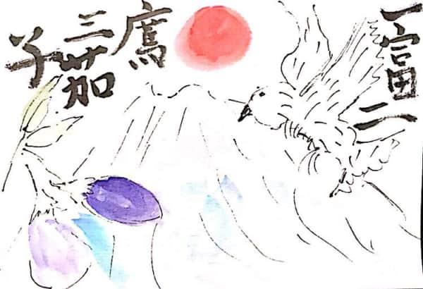 一富士二鷹三茄子 〜初夢の年賀状絵手紙〜