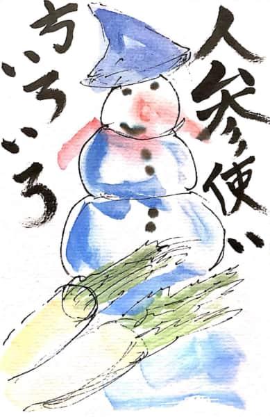 人参使い方いろいろ 〜雪だるまの絵手紙〜