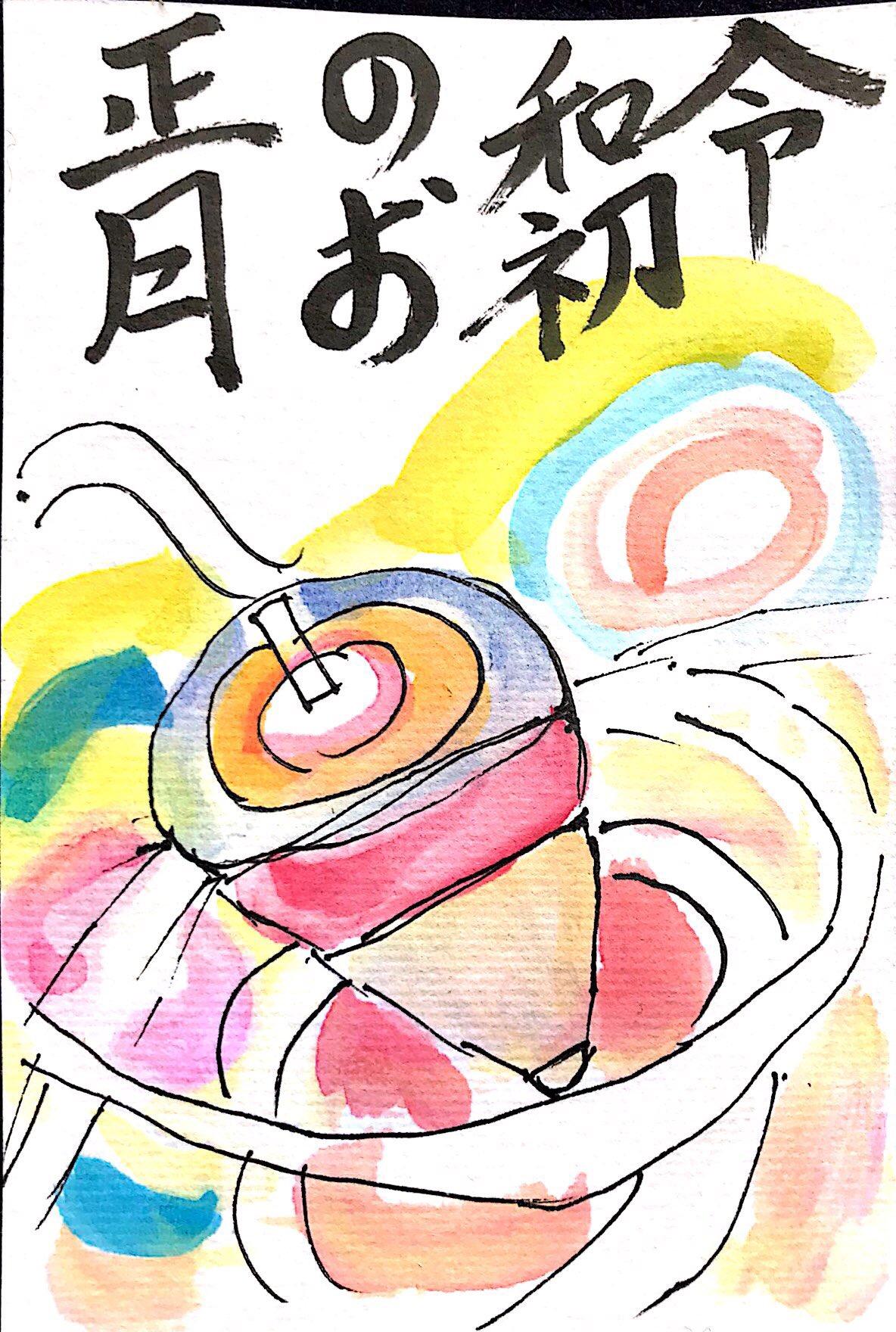 コマまわしの年賀状絵手紙