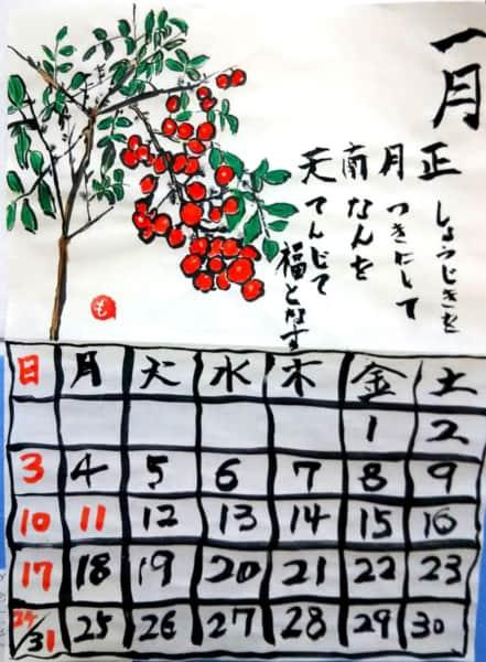 正月南天 2020年1月の絵手紙カレンダー