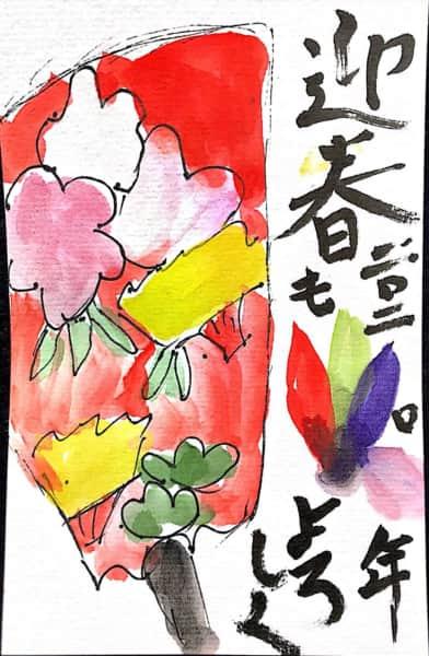 迎春 二〇二〇もよろしく 羽子板の年賀状
