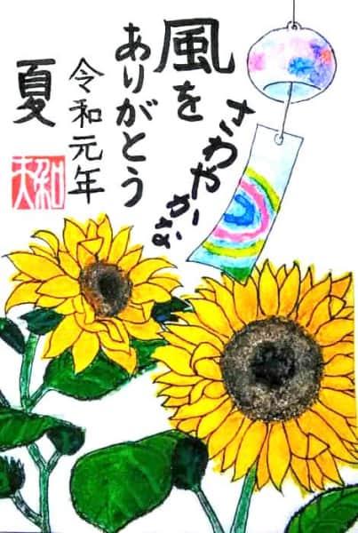 向日葵と風鈴