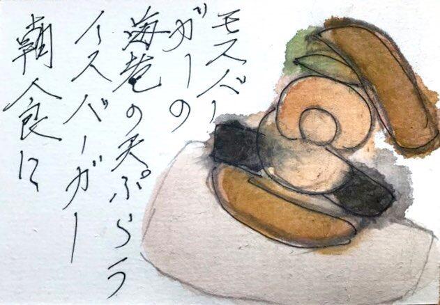 モスバーガーの海老の天ぷらライスバーガー
