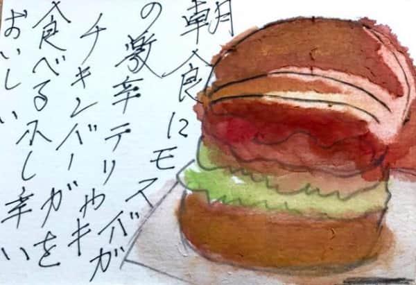 朝食にモスバーガーの激辛テリヤキチキンバーガーを食べる少し辛い 美味しい