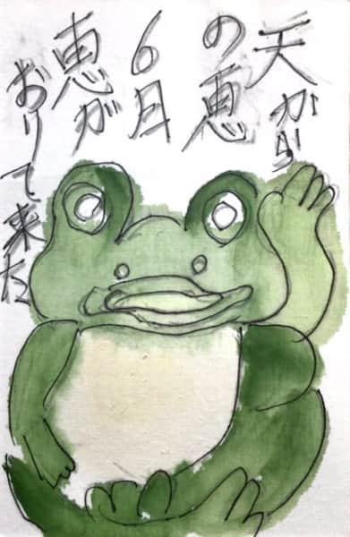6月1日 天からの恵み6月恵みが降りてきた  〜カエルの絵手紙〜