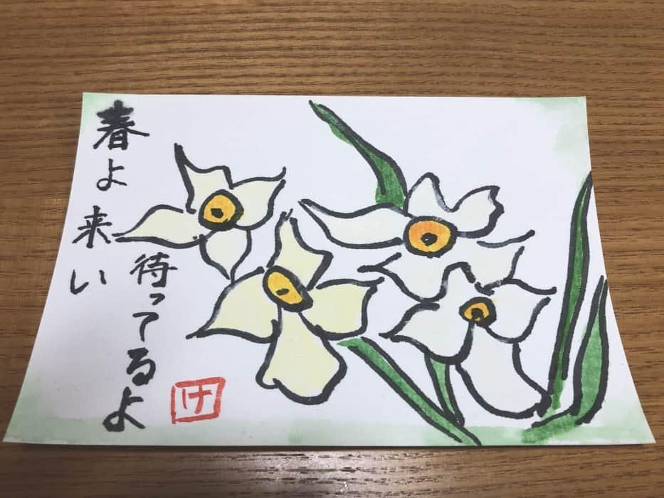 春よ来い!