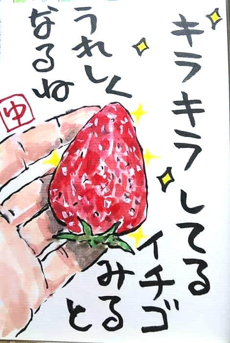 キラキラなイチゴ