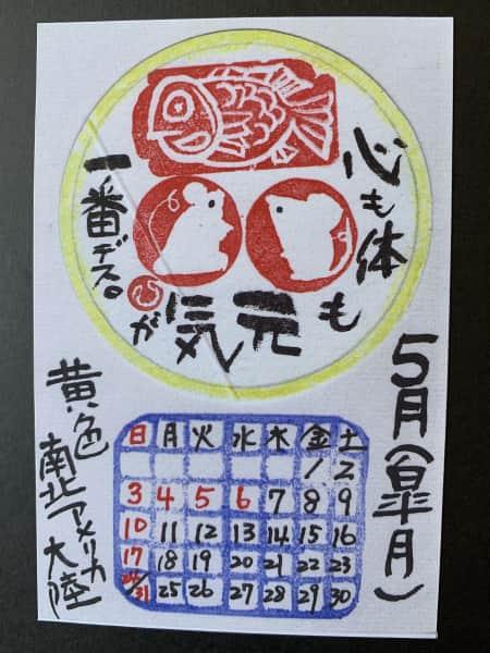 ねずみ年五月カレンダー