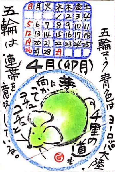 ネズミ年四月のカレンダー