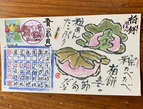 子供の日 五月カレンダー