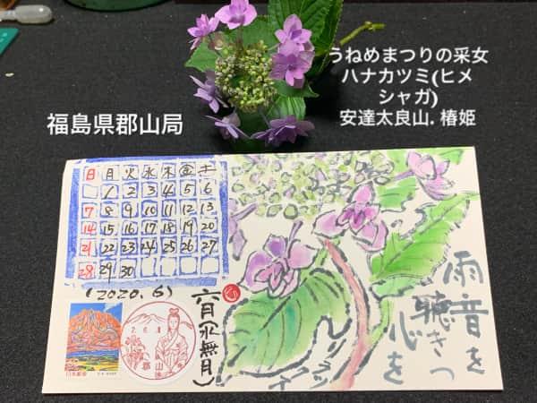 2020-6カレンダー・雨に咲く花