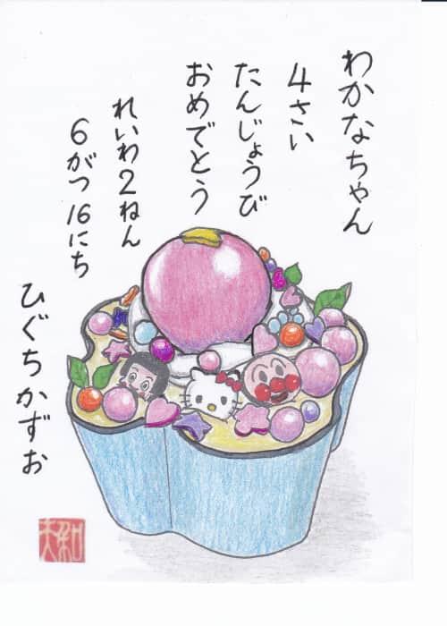 和奏ちゃん、誕生日おめでとう