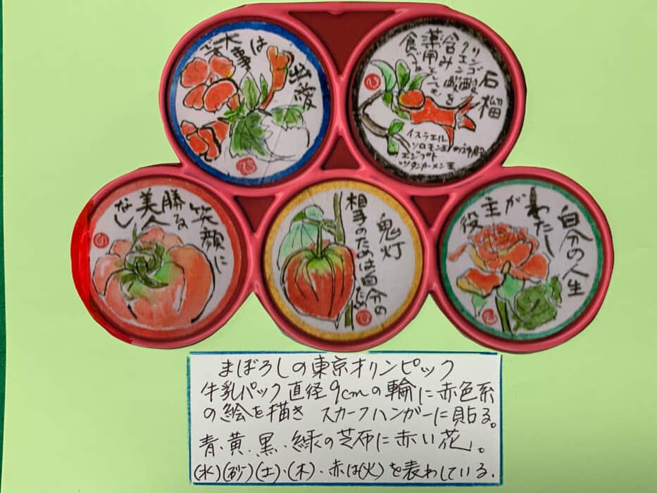 まぼろしのオリンピック・赤い花