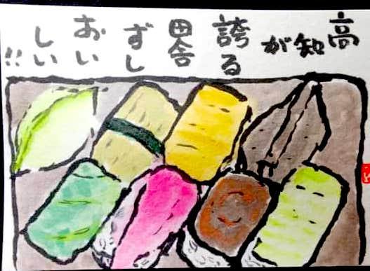 高知のソウルフード田舎寿司