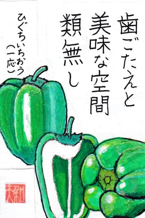 青椒(ピーマン)