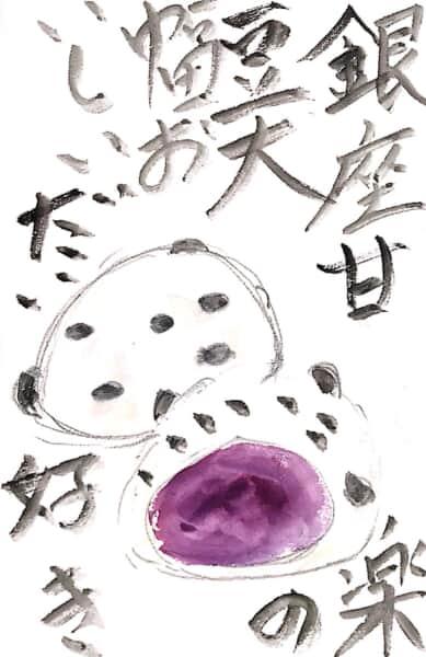 銀座甘楽の豆大福 美味しい大好き